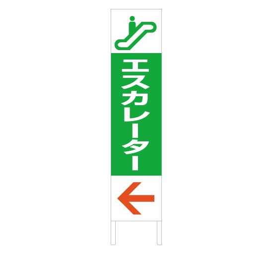 TSTA-0023エスカレーター矢印 縦型格安木枠トタン看板 サイン激安価格通販@看板博覧会