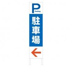 パーキング 駐車場サイン 誘導 縦型木枠トタン看板「駐車場」 【TSTA-025】