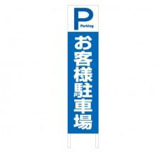 お客様 専用駐車場 誘導サイン 縦型木枠トタン看板「お客様駐車場」 【TSTA-026】