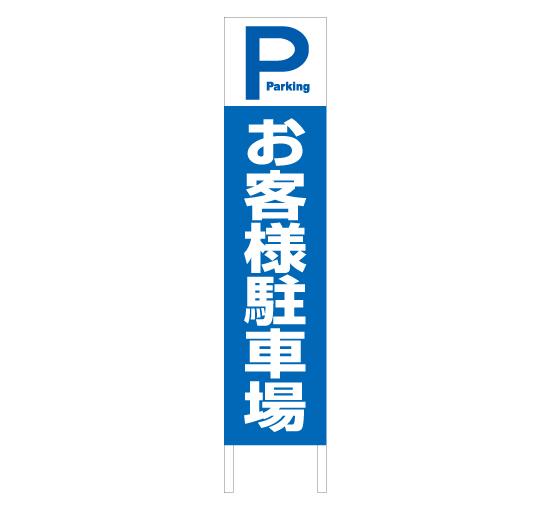 TSTA-0026お客様専用駐車場 縦型格安木枠トタン看板 サイン激安価格通販@看板博覧会