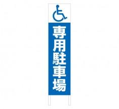 身障者用 駐車場サイン 縦型木枠トタン看板「身障者専用駐車場」 【TSTA-027】