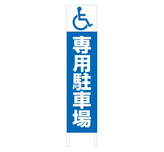 TSTA-0027身障者専用駐車場 縦型格安木枠トタン看板 サイン激安価格通販@看板博覧会