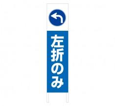 出入り口に 誘導サイン 縦型木枠トタン看板「左折のみ」 【TSTA-028】