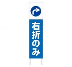 敷地内出入り口などに 誘導サイン 縦型木枠トタン看板「右折のみ」 【TSTA-029】