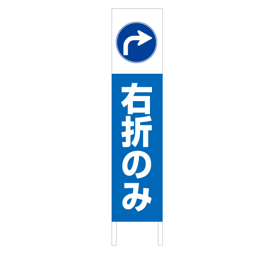 TSTA-0029右折のみ 縦型格安木枠トタン看板 サイン激安価格通販@看板博覧会