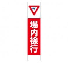 駐車場などに 誘導 お願いサイン 縦型木枠トタン看板「場内徐行」 【TSTA-031】