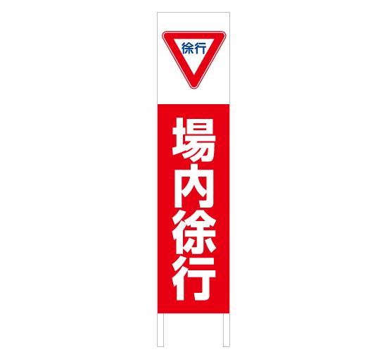 TSTA-0031場内徐行 縦型格安木枠トタン看板 サイン激安価格通販@看板博覧会