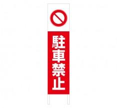 駐車禁止 交通関係注意 警告サインに 縦型木枠トタン看板「駐車禁止」 【TSTA-032】