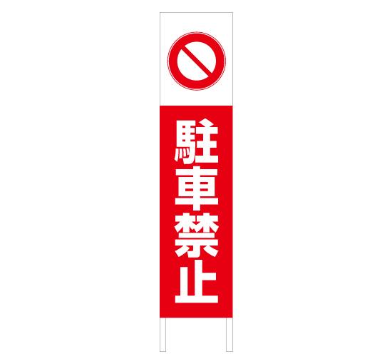 TSTA-0032駐車禁止 縦型格安木枠トタン看板 サイン激安価格通販@看板博覧会