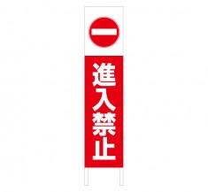 注意用サイン 進入禁止 警告 縦型木枠トタン看板「進入禁止」 【TSTA-033】