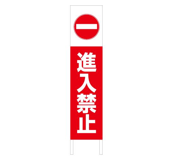 TSTA-0033進入禁止 縦型格安木枠トタン看板 サイン激安価格通販@看板博覧会