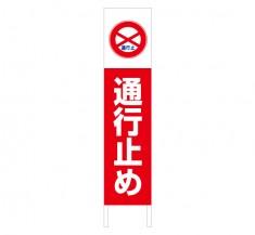 通行止め看板 誘導サイン 縦型木枠トタン看板「通行止め」 【TSTA-034】