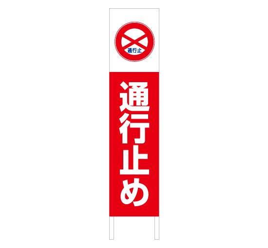 TSTA-0034通行止め 縦型格安木枠トタン看板 サイン激安価格通販@看板博覧会