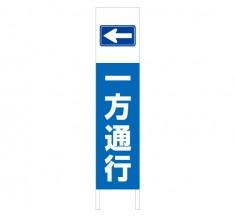 案内サイン 進路誘導看板として 縦型木枠トタン看板「一方通行 1」 【TSTA-035】