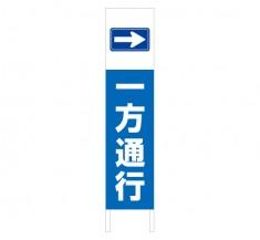 敷地内誘導などにオススメ 縦型木枠トタン看板「一方通行 2」 【TSTA-036】