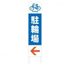 駐輪場 自転車置き場に 縦型木枠トタン看板「駐輪場 1」 【TSTA-037】