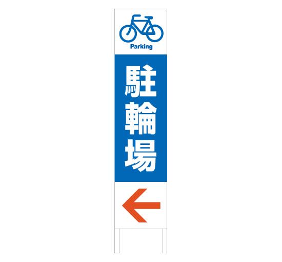 TSTA-0037駐輪場矢印 縦型格安木枠トタン看板 サイン激安価格通販@看板博覧会