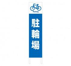自転車置き場 駐輪スペースに 縦型木枠トタン看板「駐輪場 2」 【TSTA-038】