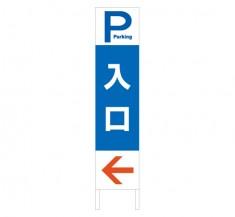 駐車場 誘導案内サイン パーキング 縦型木枠トタン看板「P入口」 【TSTA-039】