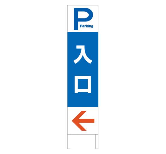 TSTA-0039入口矢印 縦型格安木枠トタン看板 サイン激安価格通販@看板博覧会