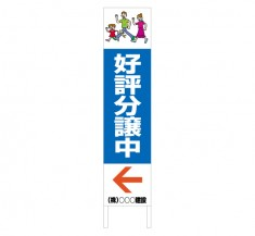 不動産関係会社様にオススメ 縦型木枠トタン看板「好評分譲中 3」 【TSTA-003】