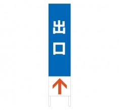 出口案内に 誘導用看板 縦型木枠トタン看板「出口」 【TSTA-040】