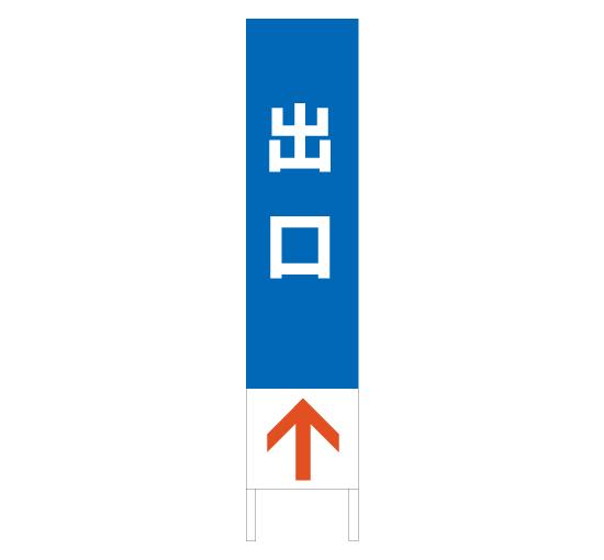 TSTA-0040出口矢印 縦型格安木枠トタン看板 サイン激安価格通販@看板博覧会