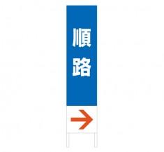 順路誘導サイン イベントなどでも使用可能 縦型木枠トタン看板「順路」 【TSTA-041】