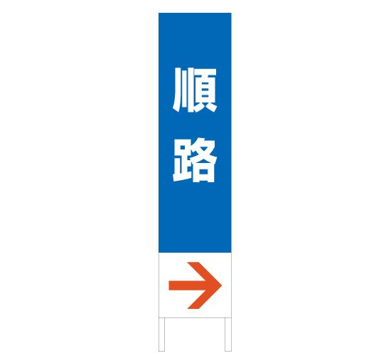 TSTA-0041順路矢印 縦型格安木枠トタン看板 サイン激安価格通販@看板博覧会