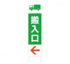 搬入作業時用 案内サイン 搬入口 縦型木枠トタン看板「搬入口 1」 【TSTA-042】