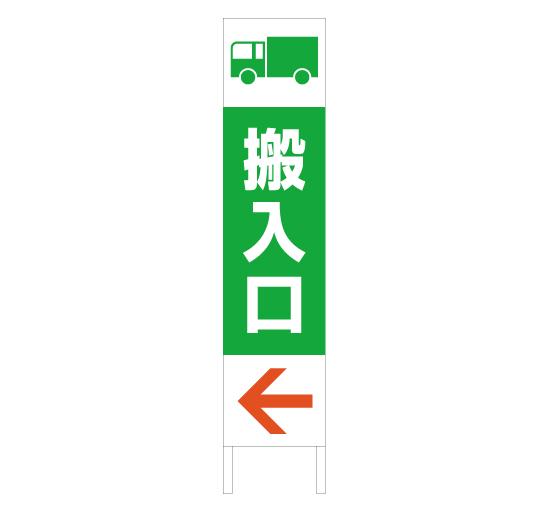 TSTA-0042搬入口矢印 縦型格安木枠トタン看板 サイン激安価格通販@看板博覧会