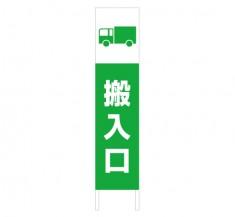 案内サイン 施設誘導に 縦型木枠トタン看板「搬入口 2」 【TSTA-043】