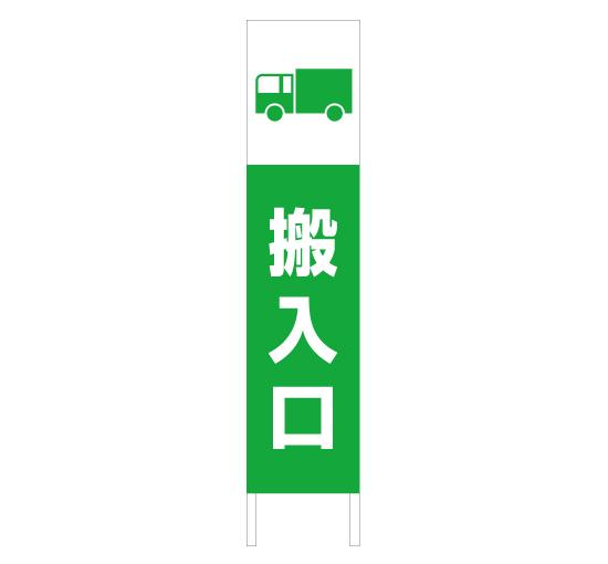 TSTA-0043搬入口 縦型格安木枠トタン看板 サイン激安価格通販@看板博覧会