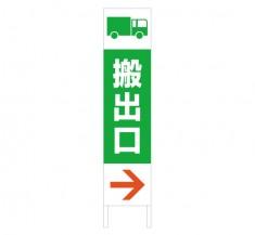 運搬作業時 搬出口 案内誘導 縦型木枠トタン看板「搬出口 1」 【TSTA-044】