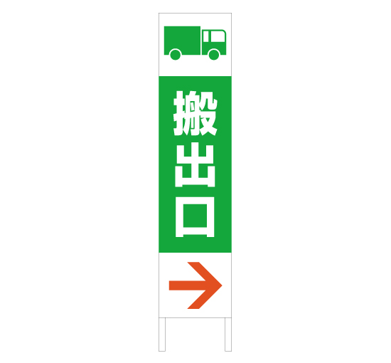 TSTA-0044搬出口矢印 縦型格安木枠トタン看板 サイン激安価格通販@看板博覧会