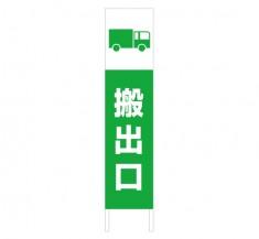搬入出時に 運送会社さん誘導用 縦型木枠トタン看板「搬出口 2」 【TSTA-045】