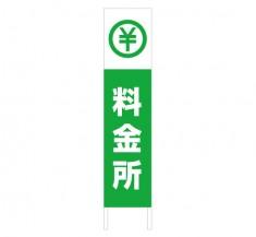駐車場 パーキングなどでも使用可能 縦型木枠トタン看板「料金所」 【TSTA-046】