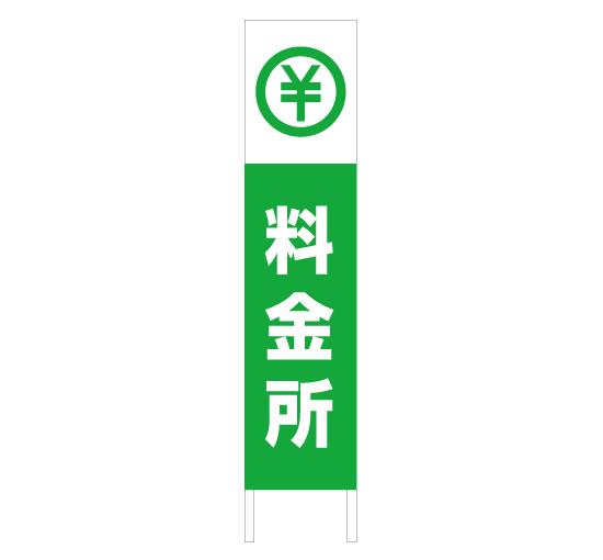 TSTA-0046料金所縦型格安木枠トタン看板 サイン激安価格通販@看板博覧会