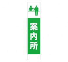 簡易案内サインに 案内所 誘導 縦型木枠トタン看板「案内所」 【TSTA-047】