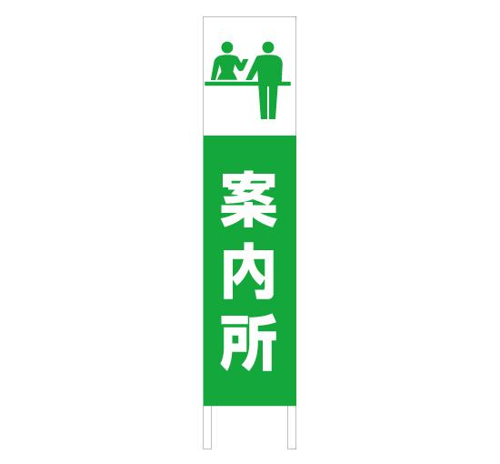 TSTA-0047案内所 縦型格安木枠トタン看板 サイン激安価格通販@看板博覧会