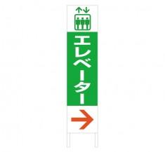 店内誘導 施設案内サイン 縦型木枠トタン看板「エレベーター」 【TSTA-048】