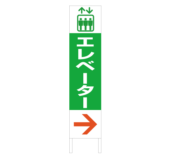 TSTA-0048エレベーター縦型格安木枠トタン看板 サイン激安価格通販@看板博覧会