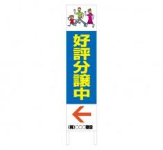 販売促進用 分譲中看板 縦型木枠トタン看板「好評分譲中 5」 【TSTA-005】