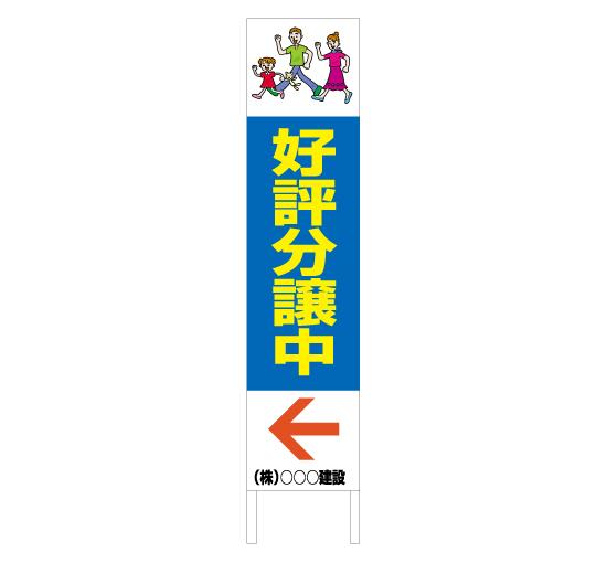 TSTA-005好評分譲中矢印 縦型格安木枠トタン看板 サイン激安価格通販@看板博覧会