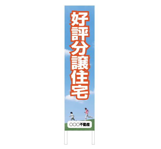 TSTA-006好評分譲住宅 縦型格安木枠トタン看板 サイン激安価格通販@看板博覧会