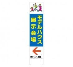 住宅関連会社様 モデルハウス 縦型木枠トタン看板「モデルハウス展示会場 1」 【TSTA-007】