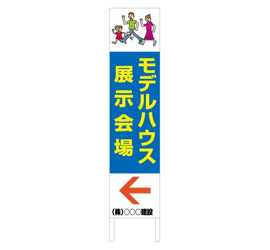 TSTA-007モデルハウス展示会場矢印 縦型格安木枠トタン看板 サイン激安価格通販@看板博覧会