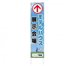 展示会場 モデルハウス 縦型木枠トタン看板「モデルハウス展示会場 2」 【TSTA-008】
