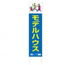 モデルハウス 住宅関係会社様 縦型木枠トタン看板「モデルハウス」 【TSTA-009】
