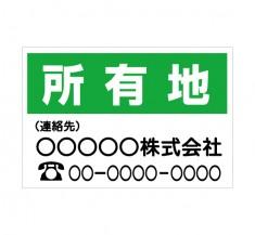 販売会社様 「所有地 1」横型 規格木枠トタン看板 【TSY-010】